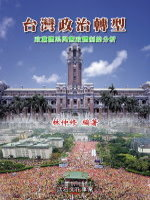 台灣政治變遷